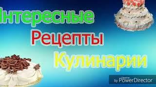 Творожной крем с вареной сгущенкой.