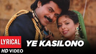 Ye Kasilo Siggu Lyrical Video Song | Telugu Kondapalli Raja Movie | Venkatesh, Nagma | MM Keeravaani