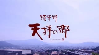 「筑紫野 天拝の郷」(Chikushino Tenpainosato)