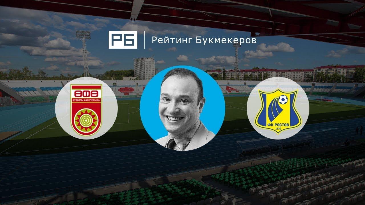 Уфа – Ростов прогноз на матч российской Премьер-лиги