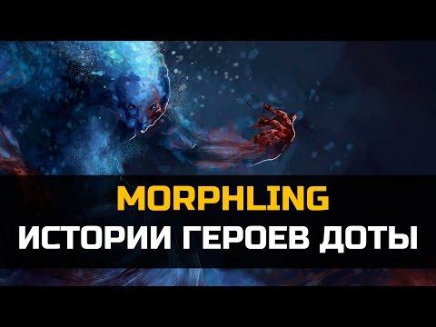 видео: История dota 2: morphling, Морф
