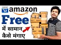 Free Amazon Gifts | How to get free products from amazon |Free products| Tech done |