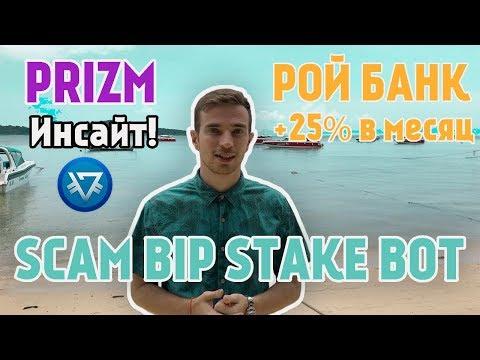 PRIZM Инсайт! РОЙ БАНК + 25% В МЕСЯЦ! SCAM BIP STAKE BOT!