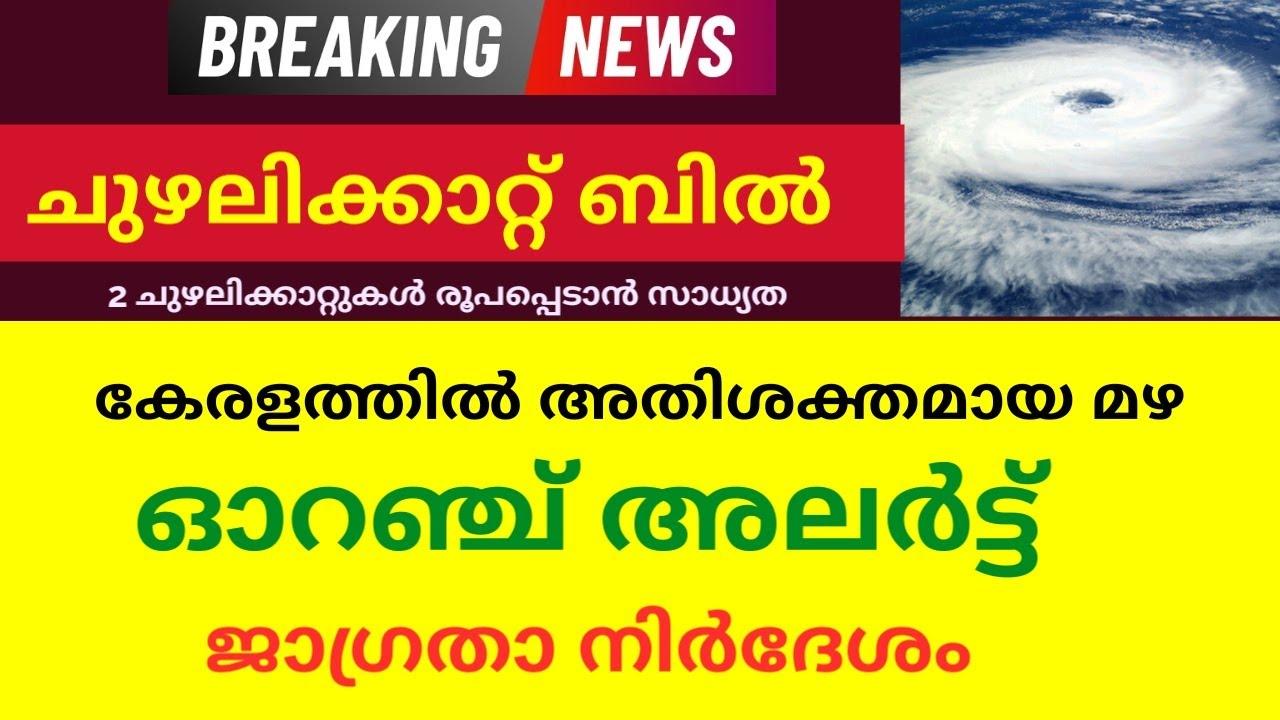 tropical storm bill | global media weather news