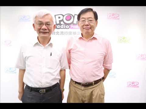 2019-10-11《POP撞新聞》黃清龍 專訪 政大國關中心研究員嚴震生