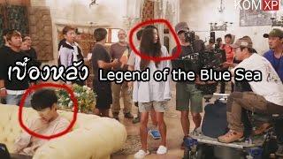 [[คลิป]]เบื้องหลัง Lee Min Ho (ลีมินโฮ) ซีรี่ส์เกาหลี Legend of the Blue Seaใหม่ล่าสุด