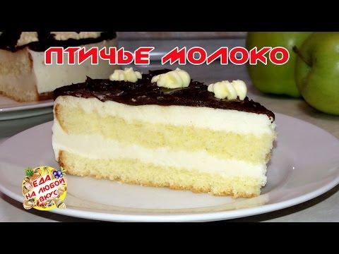 Торт Птичье молоко (на желатине) Просто тает во рту!