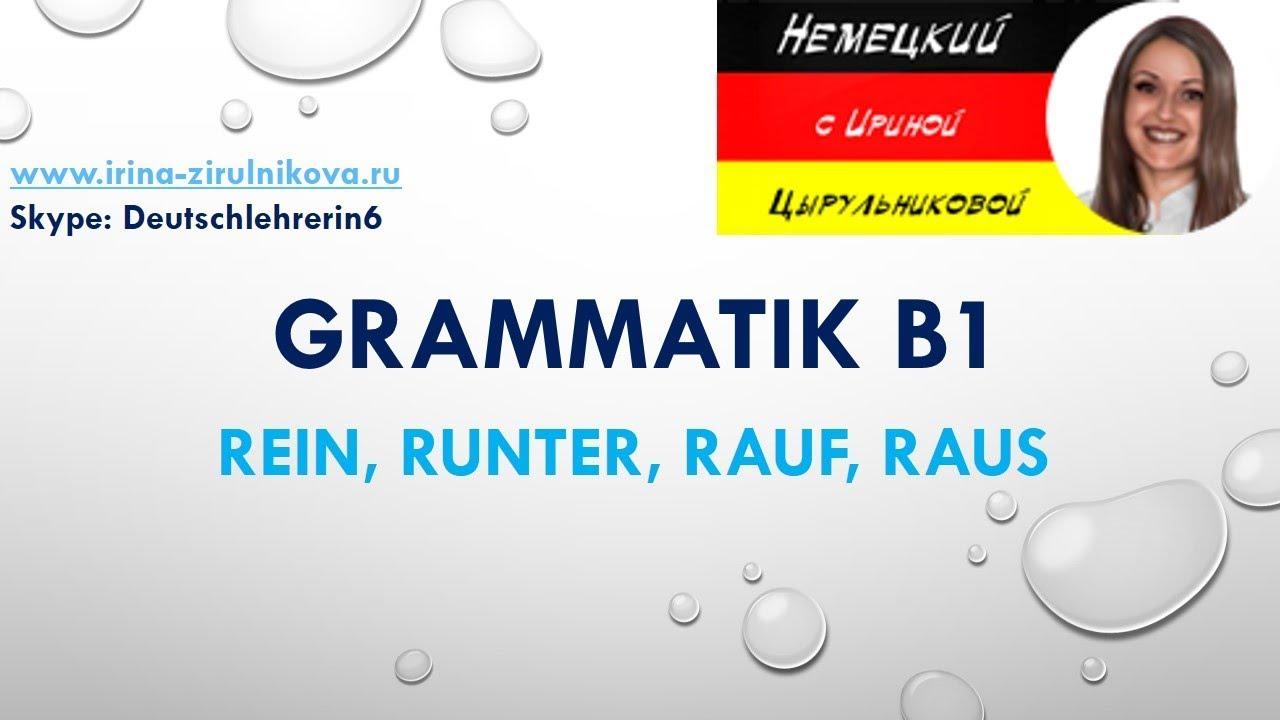 Немецкая грамматика . Rein, runter, rauf, raus.