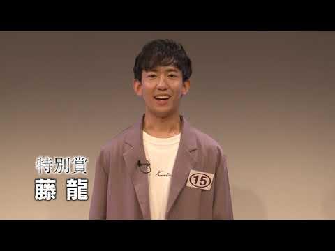 第15回81オーディション【特別賞】藤 龍 コメント映像