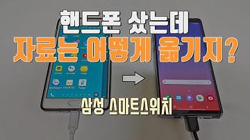 스마트스위치 앱 프로그램 다운로드 백업 사용법 LG, 아이폰, 삼성 갤럭시 스마트폰 간에 자료 데이터 복사 이동