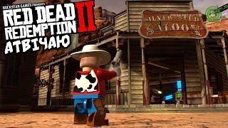 Супчик скис, дзюндзюн відвис • Red Dead Redemption 2 стрім українською