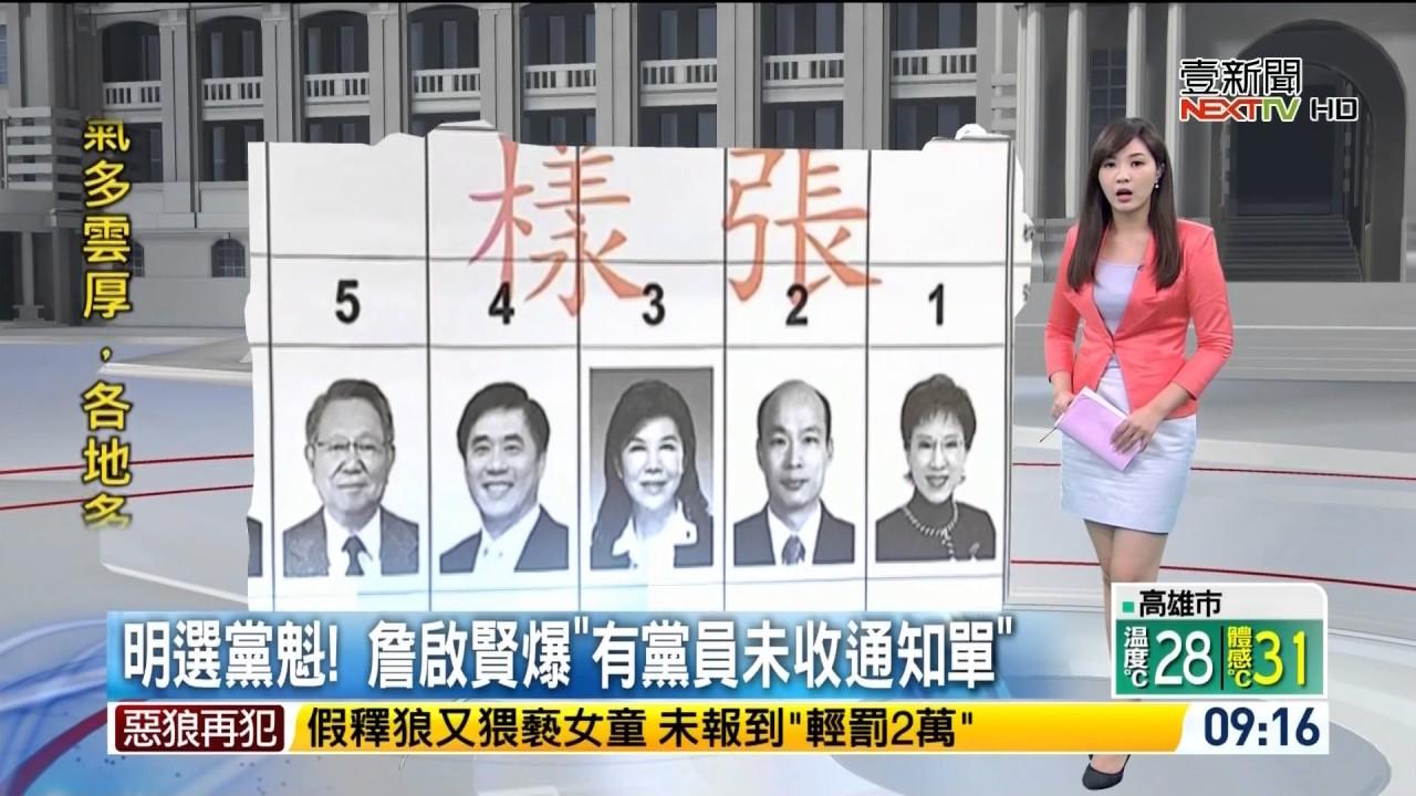 壹電視新聞主播虞承璇 新聞播報片段(2017/5/20)