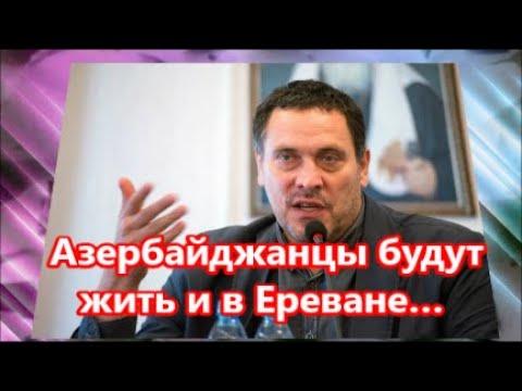 Азербайджанцы будут жить и в Ереване…  - Шевченко
