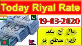 19 March 2020 Saudi Riyal Exchange Rate, Today Saudi Riyal Rate, Sar to pkr, Sar to inr