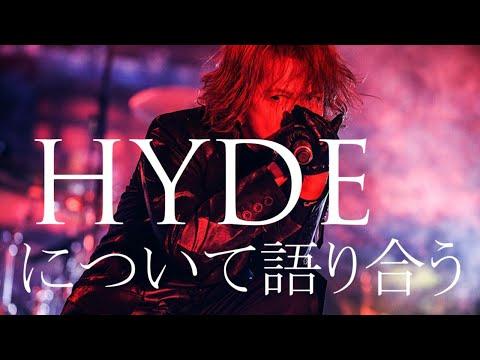 HYDEの魅力について語り合う
