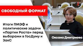 Свободный формат / Политические задачи «Партии Роста» перед выборами в ГосДуму и ЗакС // 08.06.21