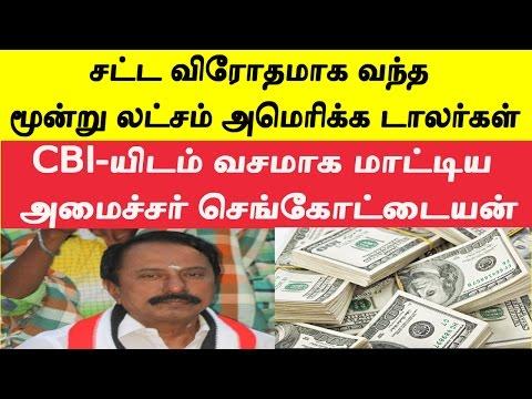 அமெரிக்கா டாலர்கள் உடன் CBI-யிடம் மாட்டிய அமைச்சர் செங்கோட்டையன்   Minister Sengottaiyan court case