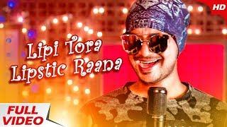 LIPI TORA LIPSTICK RANA   A Masti Song by Satyajeet   Exclusive on 91.9 Sarthak FM