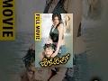 Chikatilo Telugu Full Movie || Sai Kumar, Gulabi, Vinod Kumar