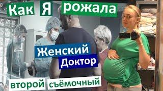 Каких блогеров я смотрю? Как я рожала. Женский доктор. Второй съёмочный.