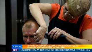 Минтруд планирует выделять 5 млрд рублей в год на обучение россиян новым профессиям