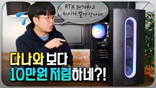 [이벤트 종료] RTX 3070 가격 + 조립비로 컴퓨…