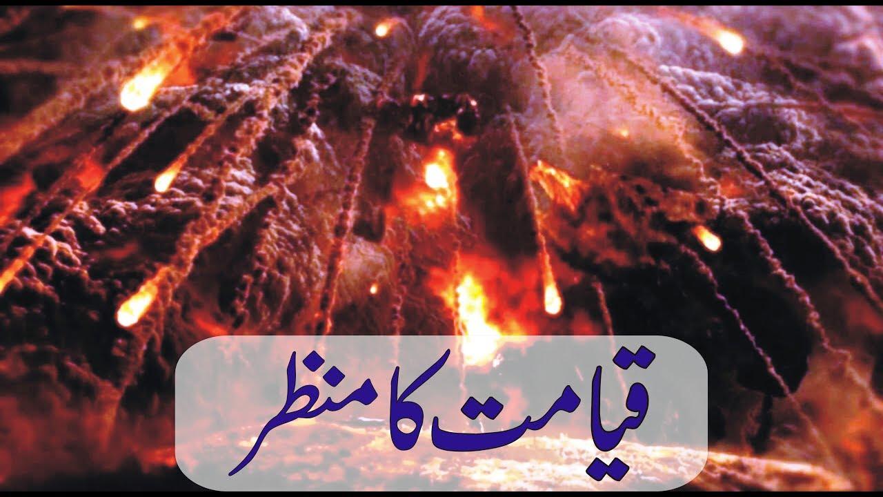 Download Qayamat Ka Manzar  || Mufti Nazeer Ahmad Qadri