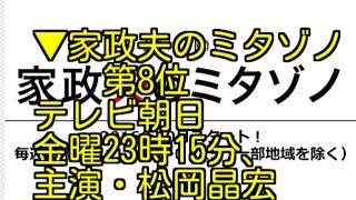 家政夫のミタゾノ テレビ朝日、金曜23時15分、 主演・松岡晶宏(TOKIO)...
