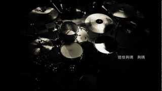你敢不敢 Drum cover by Hsiang