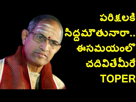 chaganti koteswara rao Gari speech about How to Achieve Success in Examinations | GARAM CHAI