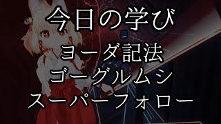 今日の学び 「ヨーダ記法 / ゴーグルムシ / スーパーフォロー」 - YouTube