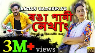 RONGA-PANI-NEKHANG-ANJAN-HAZARIKA-ASSAMESE-NEW-2020-SONG-OFFICIAL-MUSIC-VIDEO