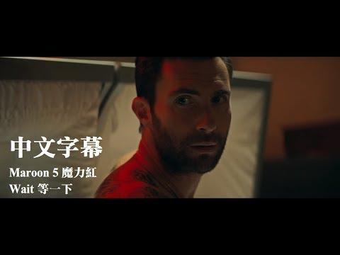 魔力紅 Maroon 5 - 等一下 Wait【中文字幕】(Lyrics)