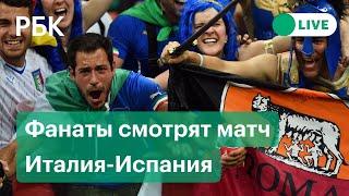 Матч Италия Испания на Евро 2020 Встреча болельщиков на стадионе Уэмбли Трансляция из Лондона