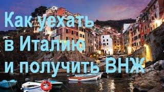 Как уехать жить в Италию и получить ВНЖ