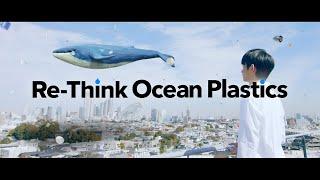 Re-Think Ocean Plastics (15 sec. [English subtitles])