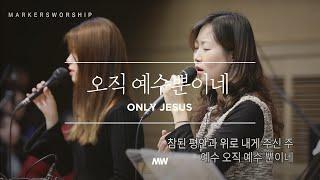 마커스워십 - 오직 예수 뿐이네 Only Jesus (Official)