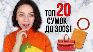 ТОП 20 СУМОК ДО 300 ДОЛЛАРОВ!