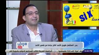 سوق مصر _ لقاء مع المهندس أحمد بدر الاستشارى العقاري