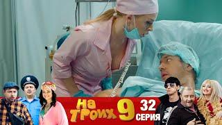 ▶️ На Троих 9 сезон 32 серия