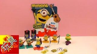 Minions  小黄人 惊喜蛋 奇趣蛋 出彩蛋  丰富 16个 小黄人蛋   拆箱展示 展示