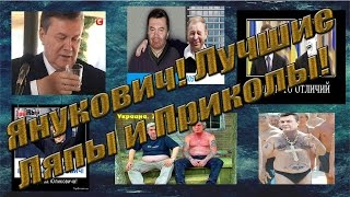 Янукович приколы. Сборник, избранное, ляпы САМЫЙ ТУПОЙ ПРЕЗИДЕНТ В МИРЕ !!!