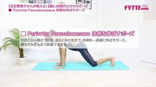 「Parivrtta Parsvakonasana 体側を伸ばすポーズ」 かかとから脚のつけ...