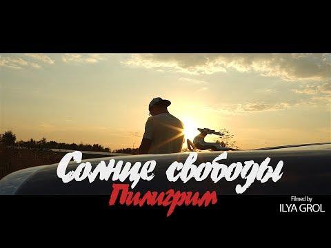Ян Sun, Руставели & White Hot Ice - Пилигрим