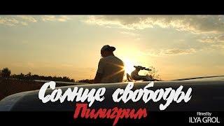 Смотреть клип Солнце Свободы - Пилигрим