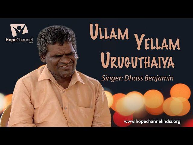 Ullam Yellam Uruguthaiya | Dhass Benjamin | Tamil Christian Song