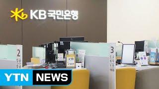 국민은행 19년 만에 총파업...거점영업점 411곳 운영 / Ytn