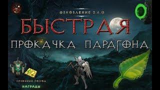 Diablo 3: быстрая прокачка парагона в патче