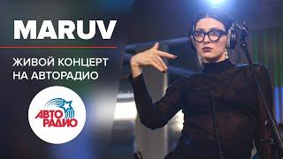 MARUV - live в студии Авторадио cмотреть видео онлайн бесплатно в высоком качестве - HDVIDEO