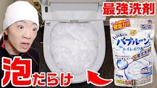最強洗剤をトイレに入れたら泡だらけに。。。【バブルーン】